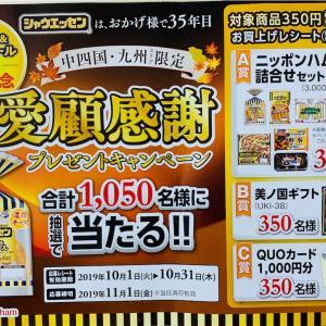 シャウエッセン ご愛顧感謝プレゼントキャンペーン 10/31〆