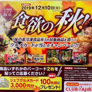 味の素 中四国エリア限定 食欲の秋!キャンペーン 12/10〆
