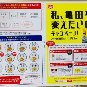 亀田製菓 私、亀田を変えたいの。キャンペーン! 11/7〆