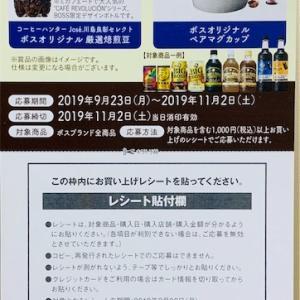 ボス 「コーヒーの日にBOSS!!ミカフェートオリジナル焙煎豆当たる!」キャンペーン 10/31〆