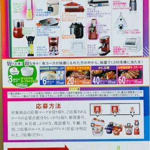 雪印メグミルク 恵 megumi 選べる最大10万円分プレゼントキャンペーン  12/26〆