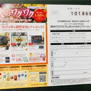 イオン×アサヒ飲料共同企画 秋のワクワクプレゼント!キャンペーン 11/6〆