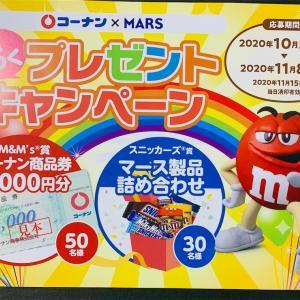 コーナン×MARS わくわくプレゼントキャンペーン 11/8〆