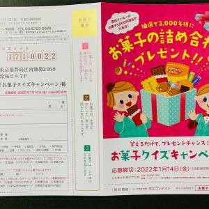 答えるだけで、プレゼントチャンス!お菓子クイズキャンペーン 11/1~1/14〆