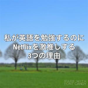 私が英語を勉強するのにNetflixを激推しする3つの理由