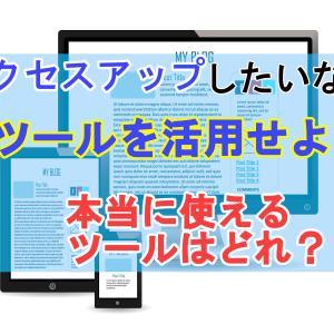 【初心者向け】ブログのアクセスアップに繋がるツール紹介。継続の先に目指す事。