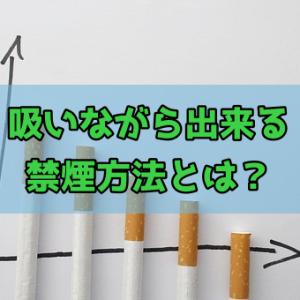 吸わない禁煙はもう古い!吸いながら出来る禁煙方法とは?
