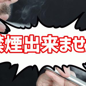 電子タバコで禁煙は無理?誰もが出来る禁煙方法とは。