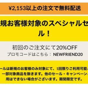 アイハーブからのお知らせ 2020/07/09