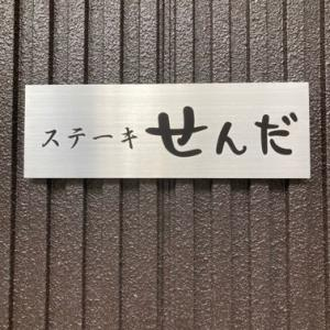 ダイエット開始から1年8月24日目 夫と大須デート