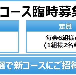 新コース生徒様の臨時募集(ご招待)