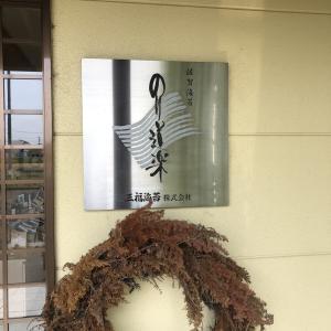 香りの良い海苔を求めて佐賀の三福海苔に行ってきた