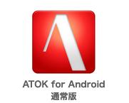 【タブレット】Google日本語入力 vs ATOK おすすめは?