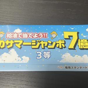 サマージャンボの当選番号が発表された!!!