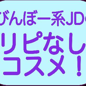 【リピなしコスメ】訳あってリピなしのプチプラコスメたち!