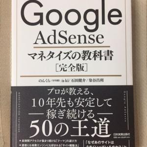 【雑記】まだまだショボブログだけどマネタイズを考えてみる【GooGleマネタイズの教科書】