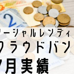 【クラウドバンク】7月の高配当実績を公開!