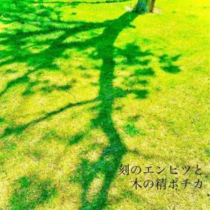 小さな小さな物語⑤(『刻のエンピツと木の精ポチカ4』)