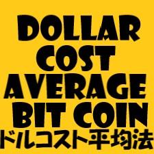 ビットコインでドルコスト平均法運用開始!
