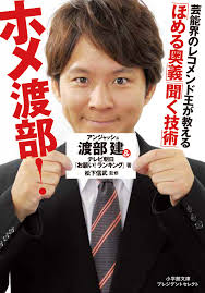 2020/12/04FX相場分析&トレード結果&アンジャッシュ渡部建が会見