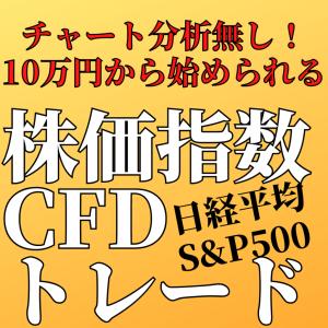 【CFD株価指数トレード結果】2021年8月2日連続爆損▼272950円(´;ω;`)