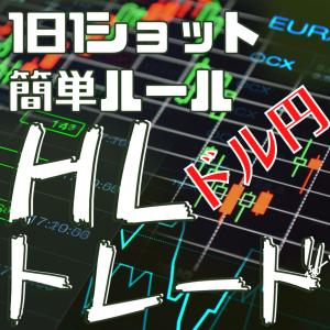 【ドル円HLトレード】2021年8月11日の結果&8月12日の注文状況