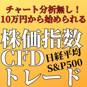 【CFD株価指数トレード結果】2021年8月18日爆損▼451500円