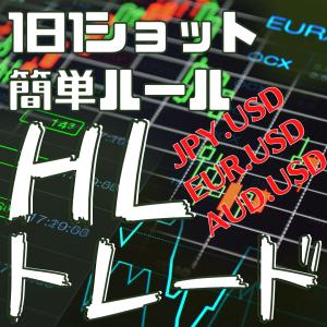 【HLトレード結果】2021年8月19日ドル円 ユーロドル 豪ドル米ドル +8万3245円