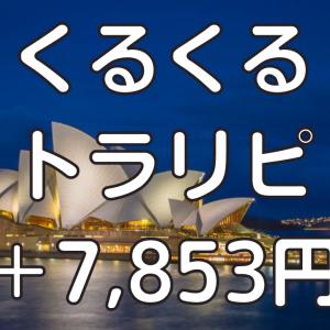 【くるくるトラリピFX】2021/08/23-08/27 +7,583円
