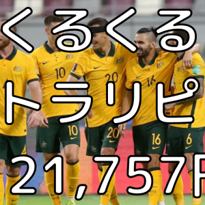 【くるくるトラリピFX】2021年8月30日~9月3日+21,757円