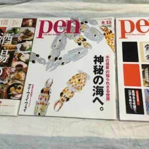 朝倉の「ブ」で雑誌を3冊