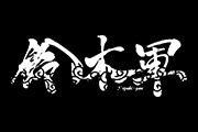 新日本プロレスまとめ、鈴木軍