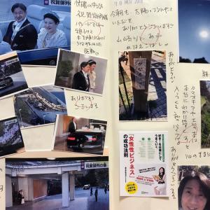 天皇陛下、雅子皇后様のパレードに感激 感謝 【千年ノート感謝日誌】
