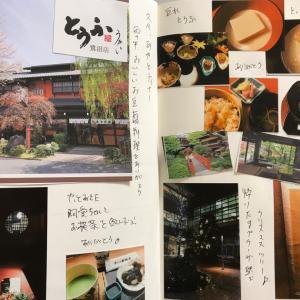 美味しいお料理と弾むおしゃべりに感謝 【千年ノート感謝日誌】