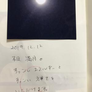 満月に感謝 【千年ノート感謝日誌】