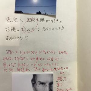 スティーブジョブスからの学びに感謝 【千年ノート感謝日誌】