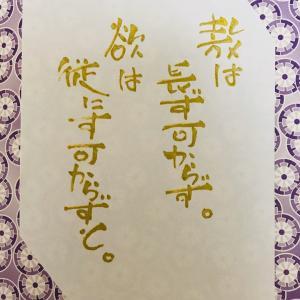 【言志四録89条】