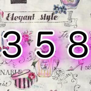 358という素敵な数字♡