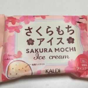 カルディさくらもちアイスは桜の葉が香るリッチな味でした!