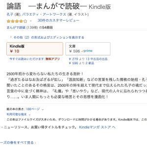 Amazonで「まんがで読破シリーズ」(Kindle版)が10円セール中!読んだ本の感想