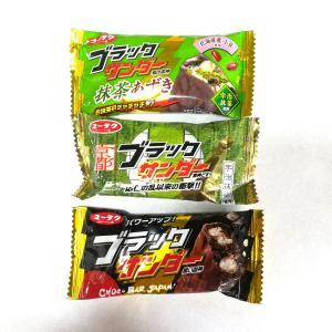 ブラックサンダー抹茶を食べ比べ!京都ブラックサンダーVS抹茶あずき