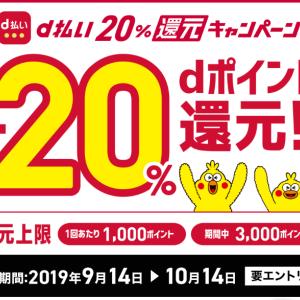 今日まで!d払い20%還元キャンペーン!