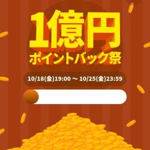 相互購入募集ー!タイムバンク1億円ポイントバック祭り!