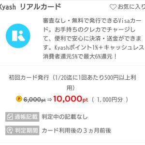 まだの人はチェック!節約カード作って1,000円分ゲット!