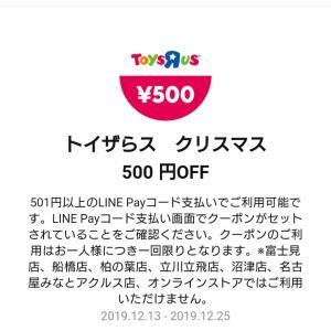 トイザらスで500円引きだよー!