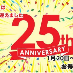 【今日まで】3COINSが最大25%OFF!!