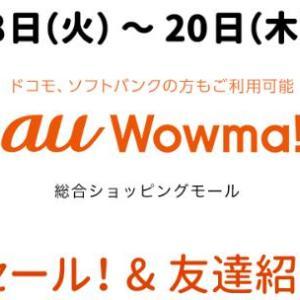 【最終日】ミスドやケンタ好き必見の3日間限定セール!