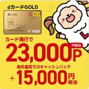 あのカード作って23,000円以上のおこづかい!