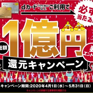 1億円還元キャンペーン!!