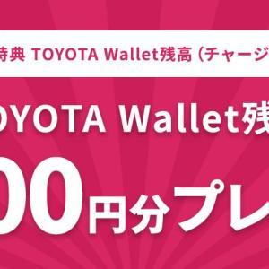 登録で1,000円ゲット&Suicaにチャージ!